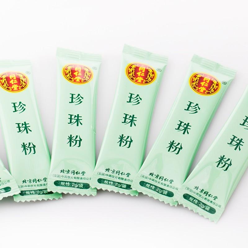 同仁堂 珍珠粉 2g*20袋