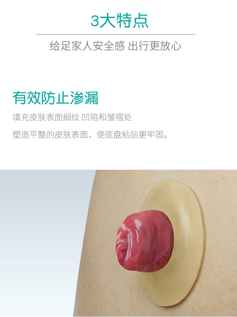 宝禾 造口护理用品 防漏贴环 10片 造口袋可塑形防漏圈 造口护理用品附件防漏膏胶圈