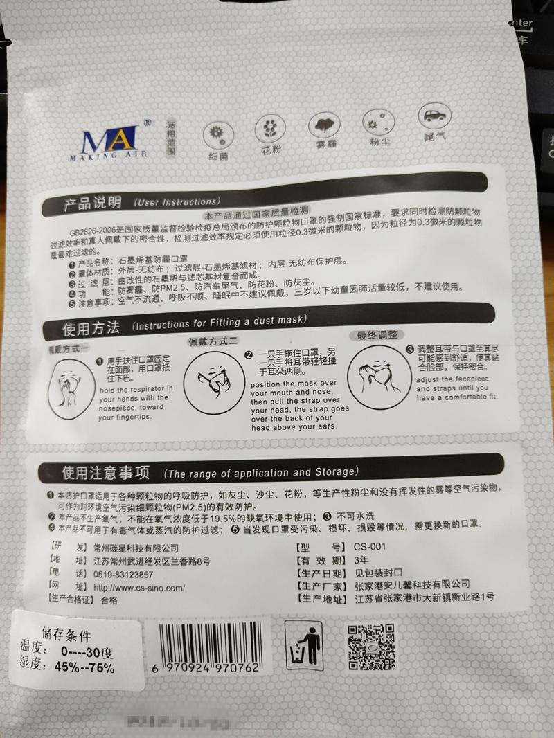 【湖北发货可发全国】 MA 石墨烯基防霾口罩 CS-001*1只装 含冷流呼吸阀KN95级防护口罩