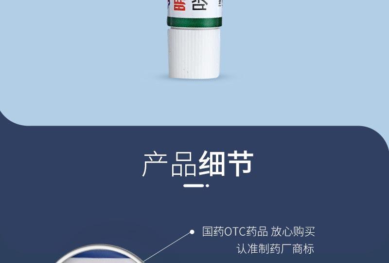 明欣利迪 咪喹莫特乳膏(明欣利迪) 3g:0.15g