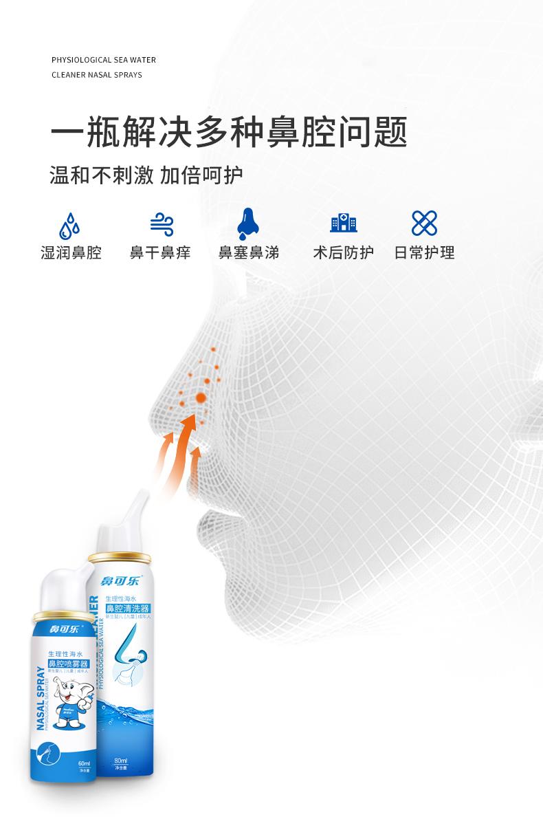 鼻可乐 生理性海水鼻腔喷雾器 高密度聚乙烯瓶 60ml 婴幼儿成人儿童鼻腔喷剂 洗鼻器