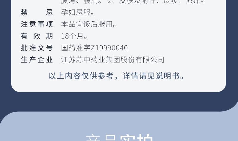 蘇中藥業 黃葵膠囊 0.43g*15s*3板