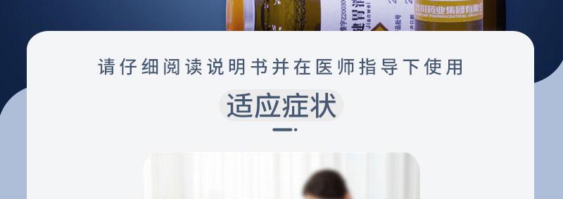 济川 健胃消食口服液 10ml*10支