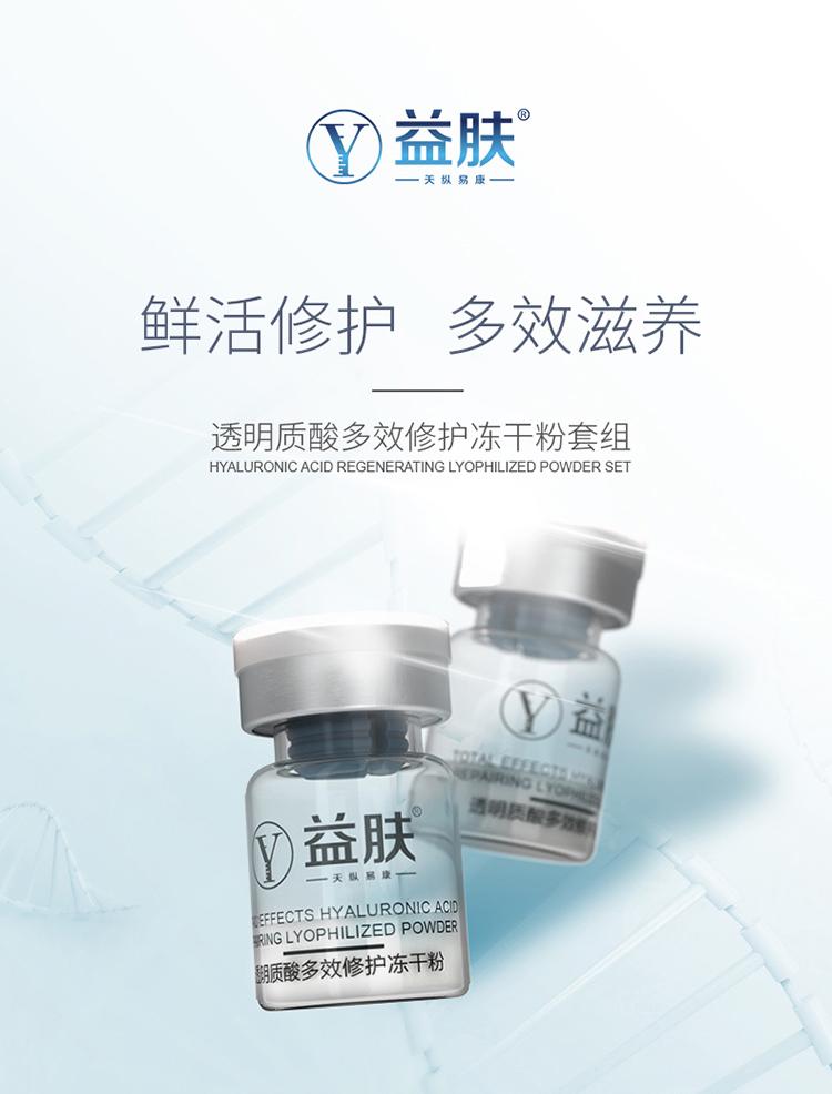 益肤 透明质酸多效修护冻干粉+冻干粉溶媒 128mg*7瓶+5ml*7瓶