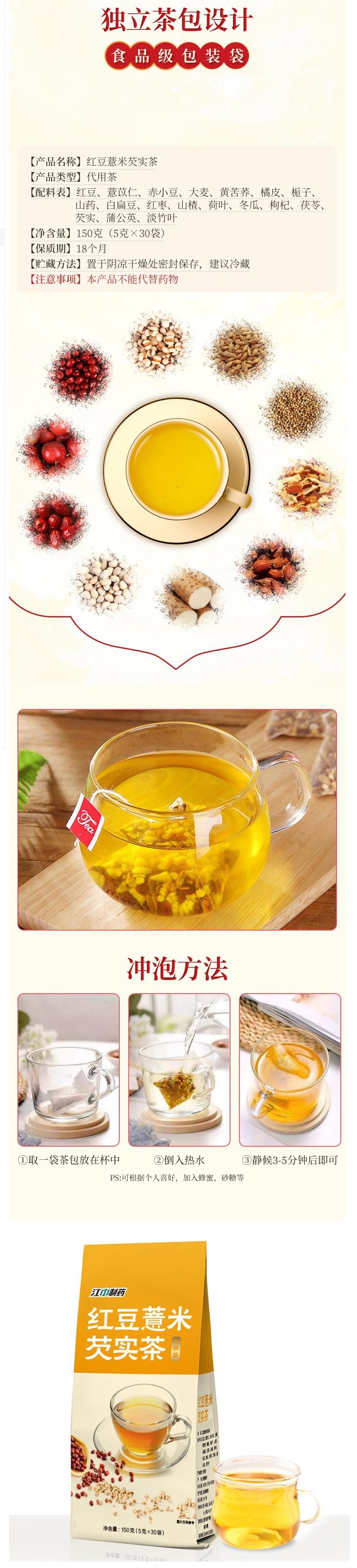買一送一】 江中制藥 紅豆薏米芡實茶 150g(5g*30袋)