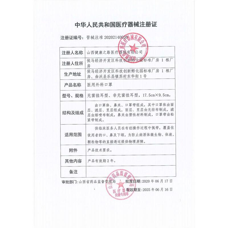 安心宁 医用外科口罩 非无菌挂耳型 17.5cm*9.5cm*5只