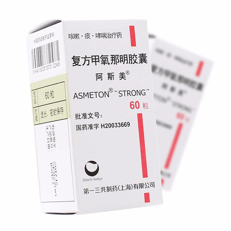 阿斯美 复方甲氧那明胶囊(阿斯美) 60s