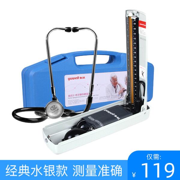 鱼跃 血压计-听诊器保健盒(简装) A型 简装 (血压计+听诊器)家用血压测量仪臂式血压表