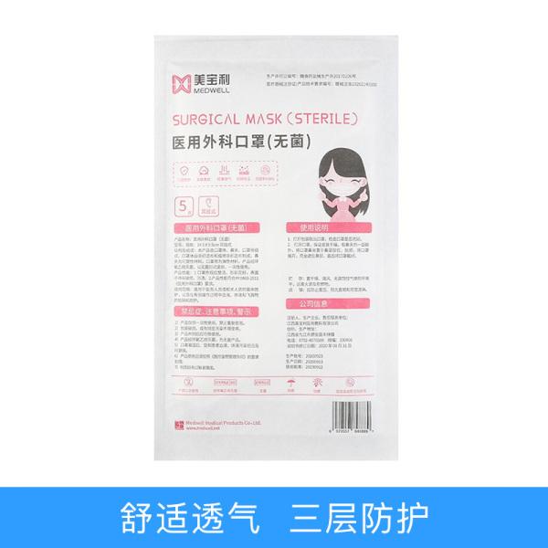 美宝利 医用外科口罩(无菌) 14.5*9.5cm耳挂式*5只 女童