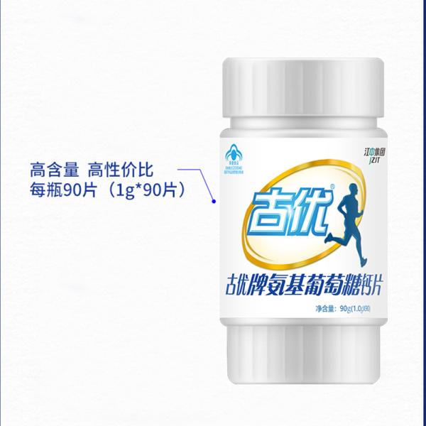 古优 古优牌氨基葡萄糖钙片 1g*90s