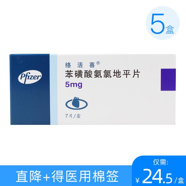 络活喜 苯磺酸氨氯地平片5mg*7s*5盒