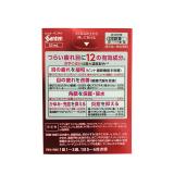 日本SANTE参天制药 眼药水 缓解眼部疲劳滴眼液 护理型 红瓶 12ml*2件装