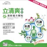 中美 中美立清爽颗粒 2.5g/包30包/盒