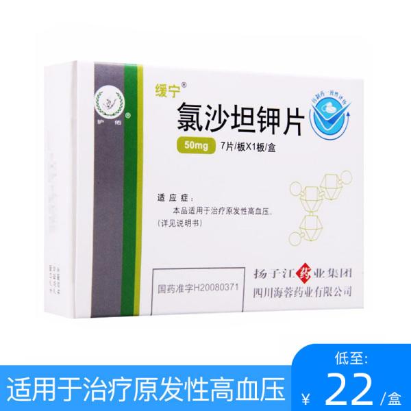护佑 氯沙坦钾片 50mg*7s 薄膜衣