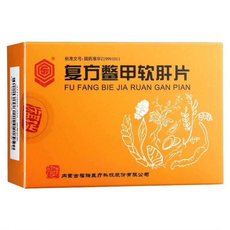 回乐 复方鳖甲软肝片 0.5g*36s