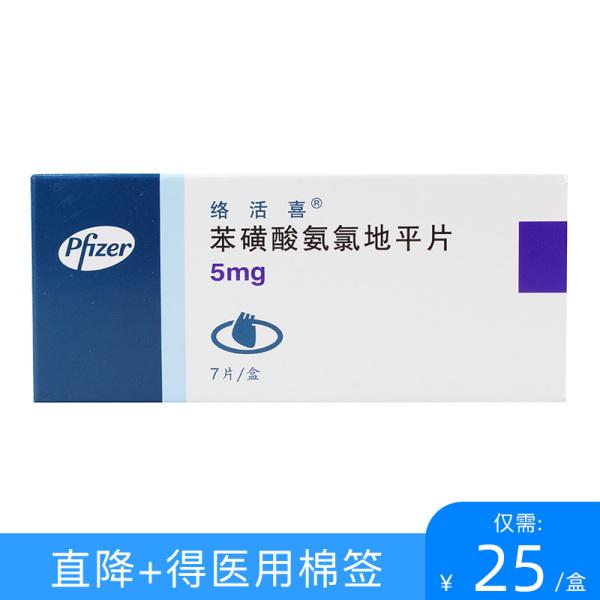 络活喜 苯磺酸氨氯地平片(络活喜) 5mg*7s