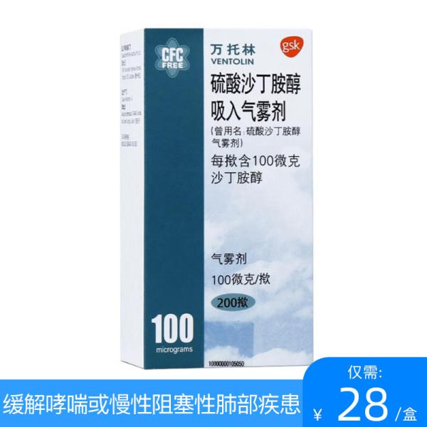 万托林 硫酸沙丁胺醇吸入气雾剂(万托林) 100μg*200揿