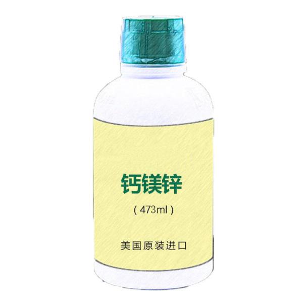 美国童年life 钙镁锌液体钙 瓶