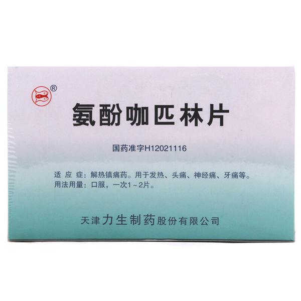力生 氨酚咖匹林片 200s/盒(10s*20小盒)