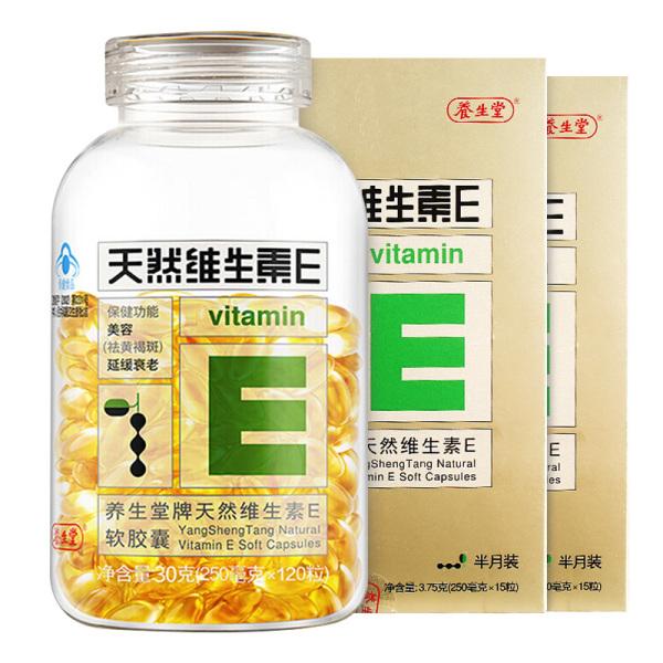 养生堂 养生堂牌天然维生素E软胶囊(简) 250mg*120s