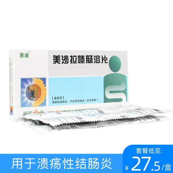 惠迪 美沙拉嗪肠溶片(惠迪) 0.25g*12s*2板