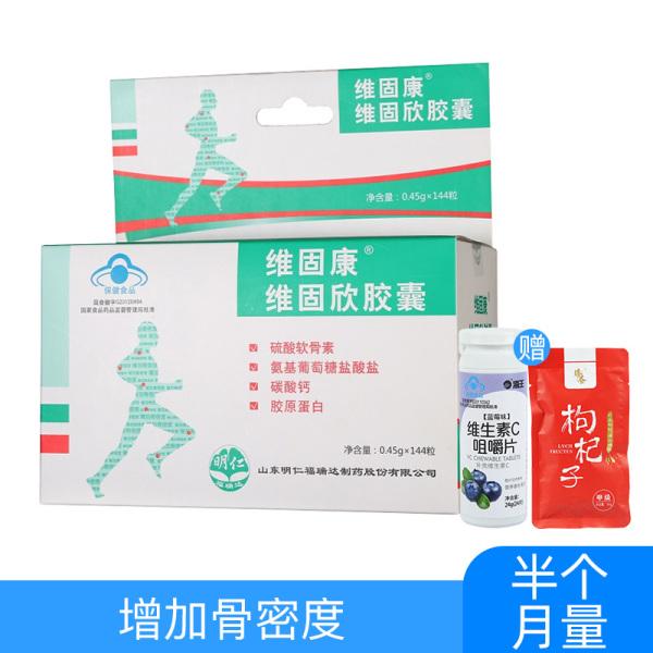 维固康 维固康牌氨糖硫酸软骨素钙胶囊 0.45g*144s