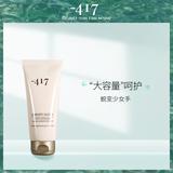MINUS417 粉润护手霜 100ML