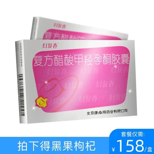 3盒装】妇复春 复方醋酸甲羟孕酮胶囊 10s*2板