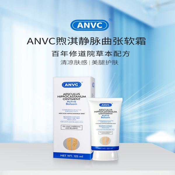 ANVC ANVC煦淇静脉曲张软霜 125ml *1支/盒