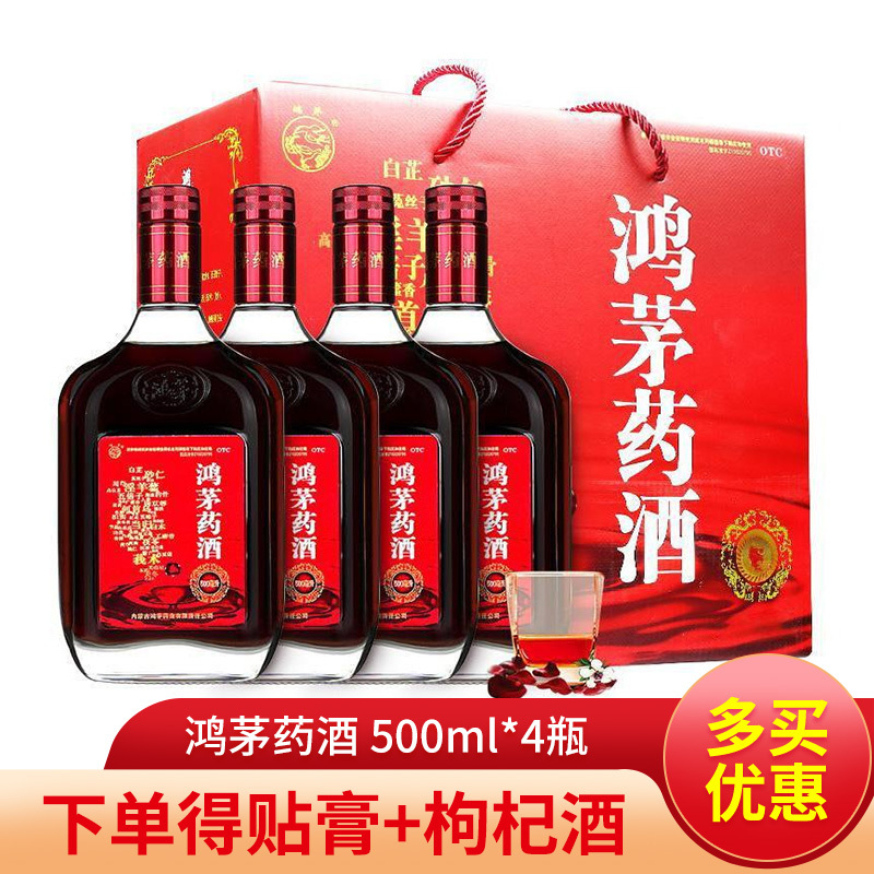 鸿毛 鸿茅药酒 4瓶*1套