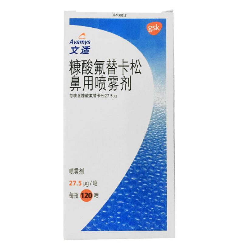 文适 糠酸氟替卡松鼻用喷雾剂(文适) 27.5μg*120喷 过敏性鼻炎