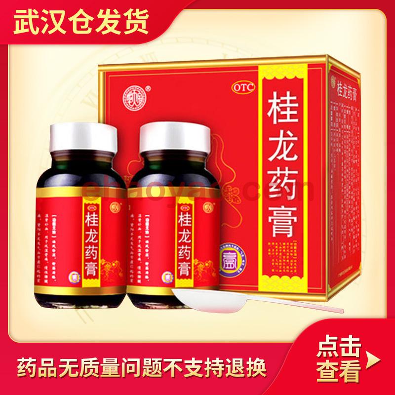 华天宝 桂龙药膏 200g*2瓶 新包装