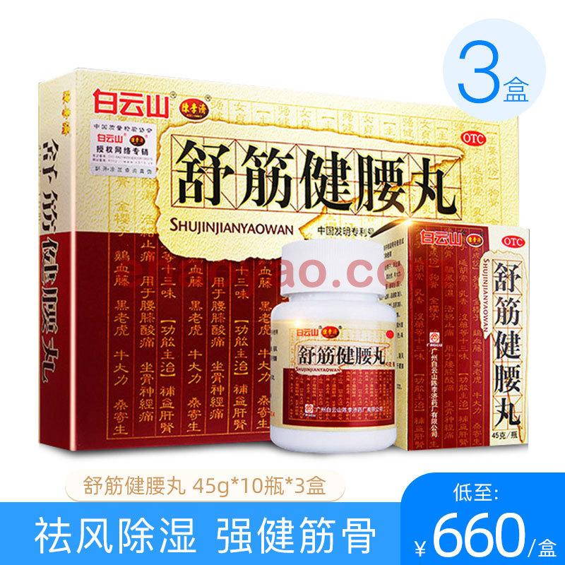 白云山陈李济舒筋健腰丸 45g*10瓶  3盒装