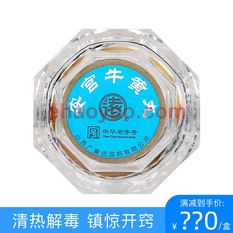 广誉远 安宫牛黄丸 3g*1s  大蜜丸