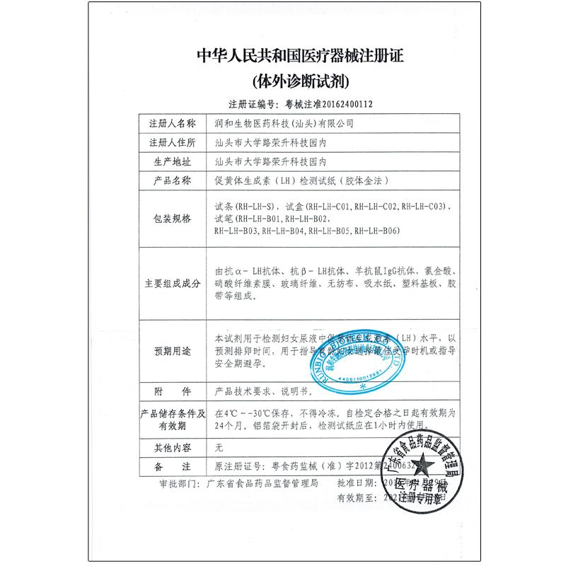 大卫 促黄体生成素(LH)检测试纸+妇炎洁抑菌洗液