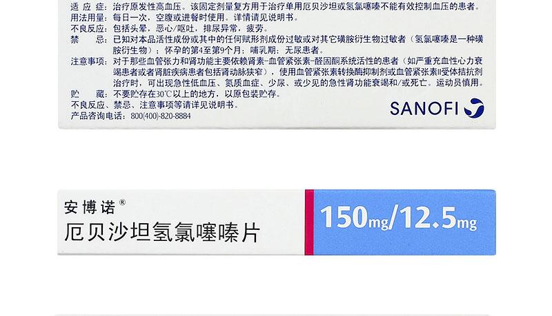安博诺  厄贝沙坦氢氯噻嗪片0.15g:12.5mg*7s*10盒