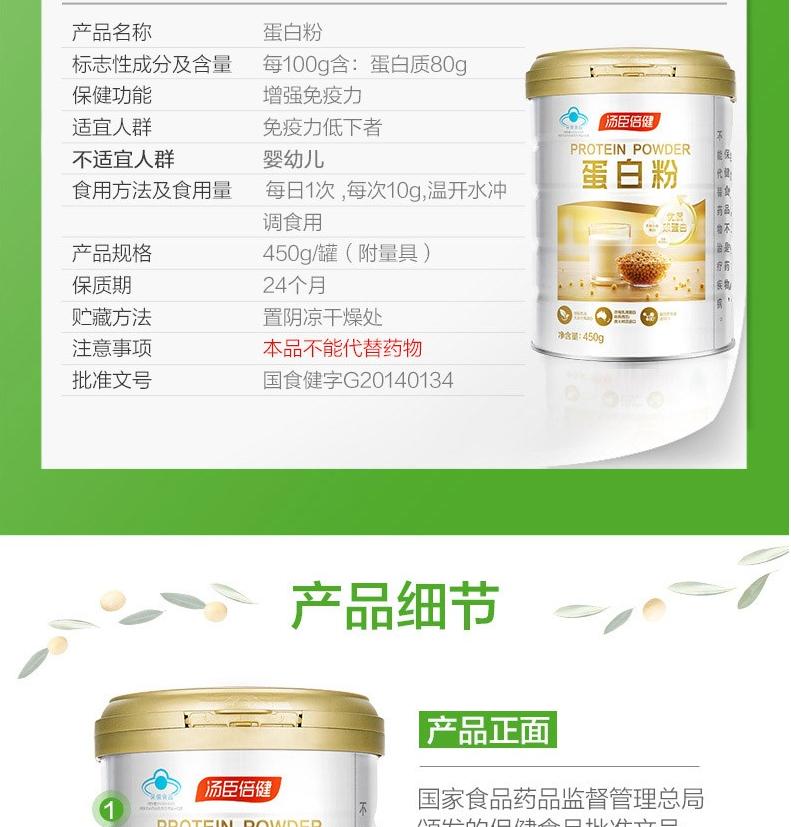 汤臣倍健蛋白粉450g 中老年成人孕妇增强免疫力营养粉 蛋白质粉保健品