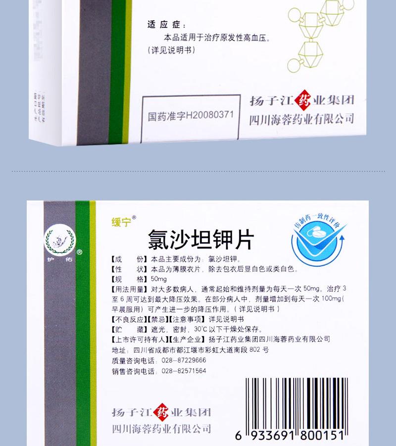 缓宁 氯沙坦钾片 50mg*7s 薄膜衣*5盒