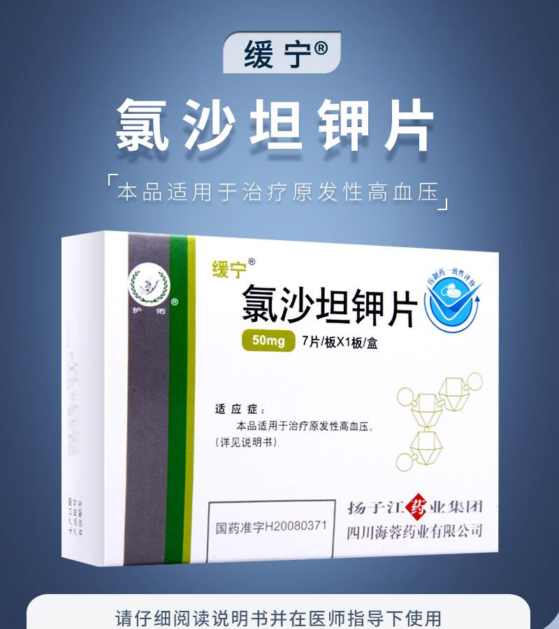 缓宁 氯沙坦钾片 50mg*7s 薄膜衣*10盒