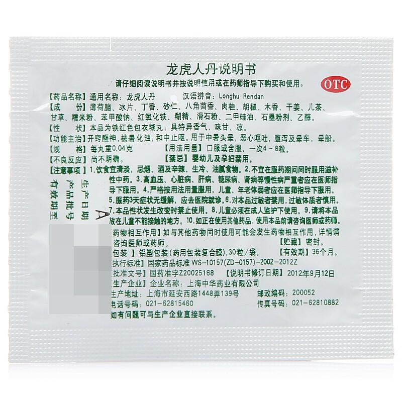夏季防暑套餐 龍虎人丹0.04g*30粒 + 龍虎風油精6ml + 龍虎清涼油3g