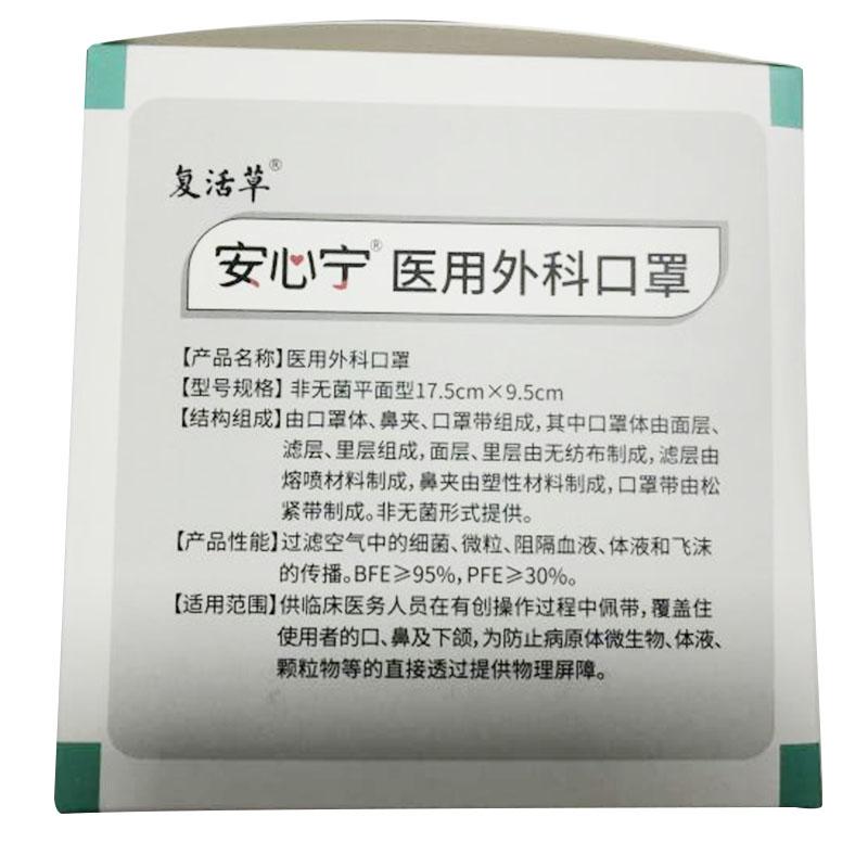 50支]安心宁 医用外科口罩 非无菌平面型17.5cm*9.5cm