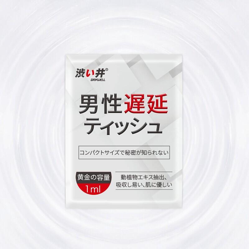 涩井 涩井外用延时巾 单片装