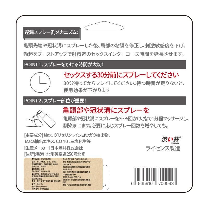 涩井 涩井外用延时喷剂 5ml/支