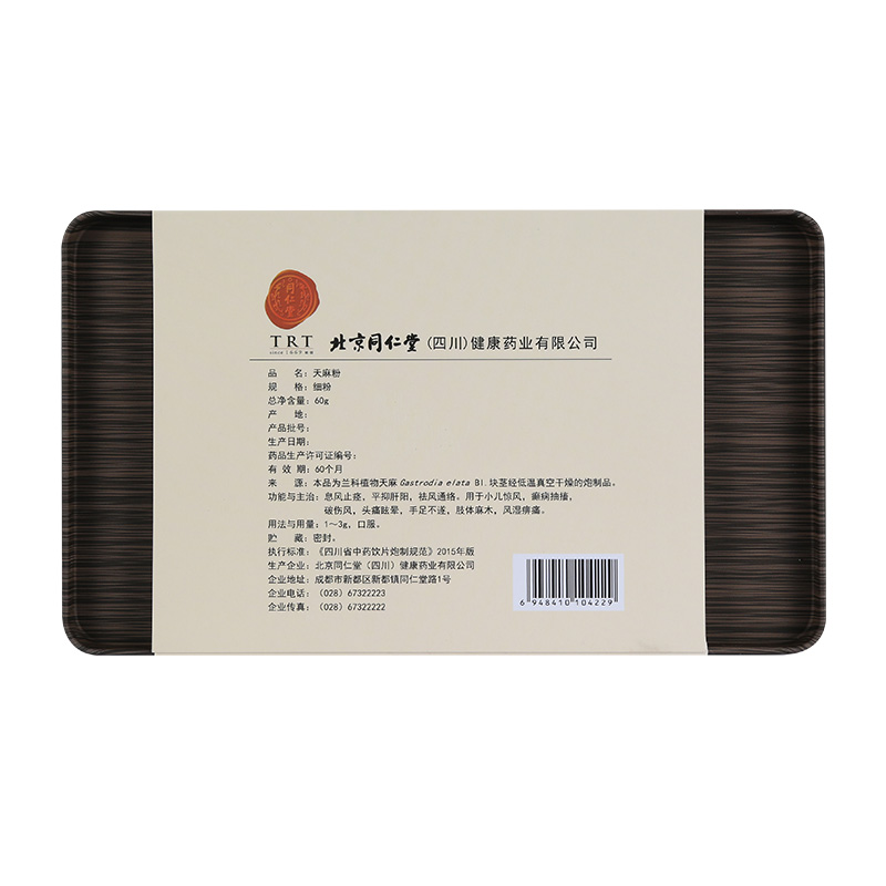 同仁堂 天麻粉 60g(3g*20袋)
