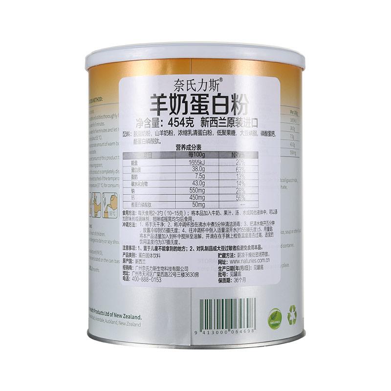 奈氏力斯 奈氏力斯R羊奶蛋白粉 454g