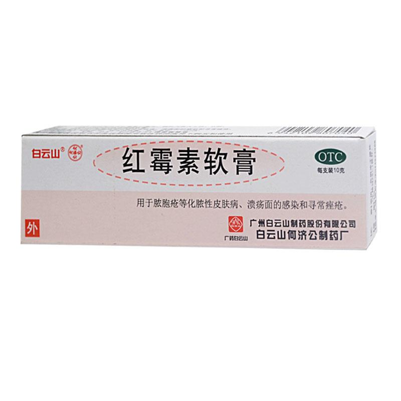 白云山 红霉素软膏 1%10g