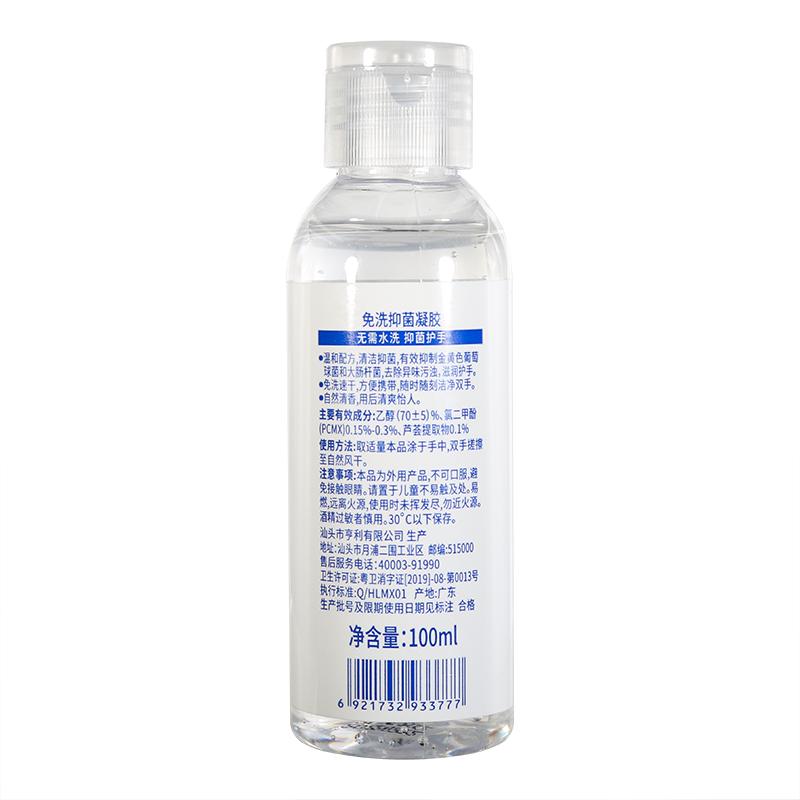 束氏 束氏天然免洗抑菌凝膠(蘆薈) 100ml 含酒精70±5% 免洗速干凝膠抑菌洗手液