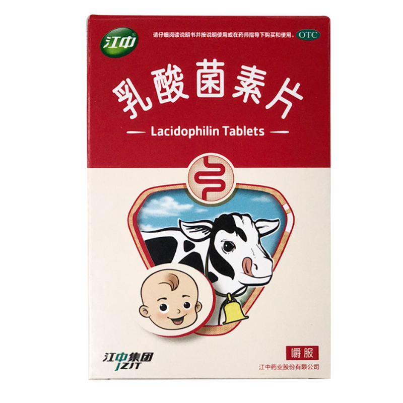 江中 乳酸菌素片 0.2g*12s*3板