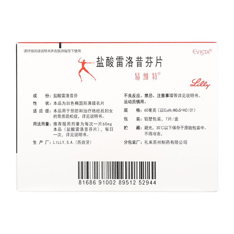 易维特 盐酸雷洛昔芬片(易维特) 60mg*7s 薄膜衣