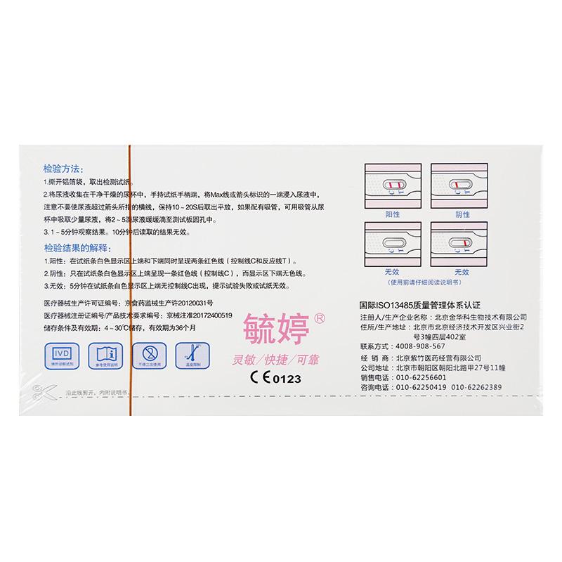 毓婷 人绒毛膜促性腺激素(HCG)检测试纸(胶体金法) 板型 1人份